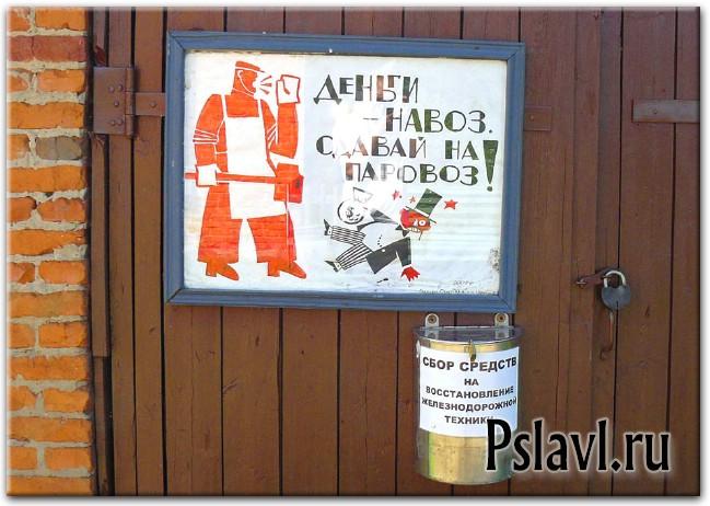 Музей паровозов в Переславле Залесском