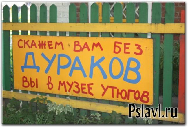 музей утюга переславль залесский