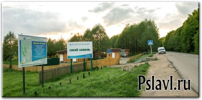 Синий камень Переславль Залесский